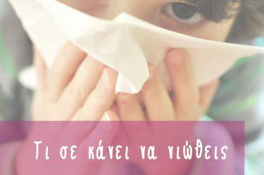 Πόσο αβοήθητος νιώθεις σαν γονιός όταν το παιδί σου αρρωσταίνει; Όταν δεν μπορείς να κάνεις κάτι για να του ανακουφίσεις τον πυρετό, το μπούκωμα, το βήχα; Ειδικά όταν το παιδί είναι μικρό...