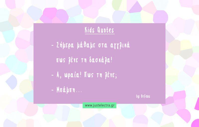 Kids' quotes