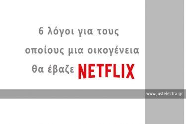 Τον τελευταίο χρόνο στην οικογένεια έχουμε δοκιμάσει και προτείνουμε τις συνδρομητικές υπηρεσίες του Netflix για 6 λόγους. Θέλεις να διαβάσεις ποιοι είναι αυτοί;