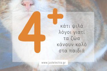 4+ κάτι ψιλά λόγοι γιατί τα ζώα κάνουν καλό στα παιδιά