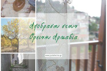 Βαλτεσινίκο - Δημητσάνα - Βυτίνα