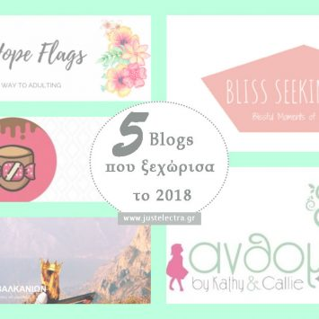 5 Blogs που ξεχώρισα το 2018
