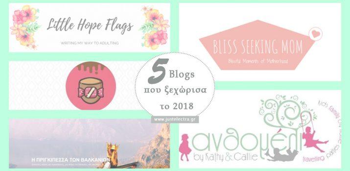 Ποια είναι τα αγαπημένα σου blog;