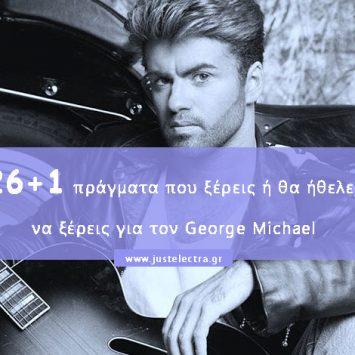 26+1 πράγματα που ξέρεις ή θα ήθελες να ξέρεις για τον George Michael