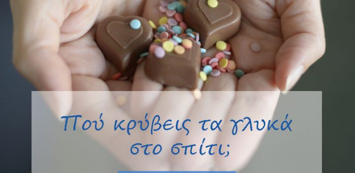 Πού κρύβεις τα γλυκά που δεν θες να καταβροχθίσουν τα παιδιά σου;