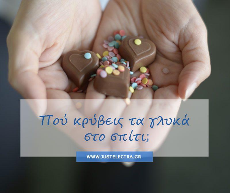 Πού κρύβεις τα γλυκά στο σπίτι;