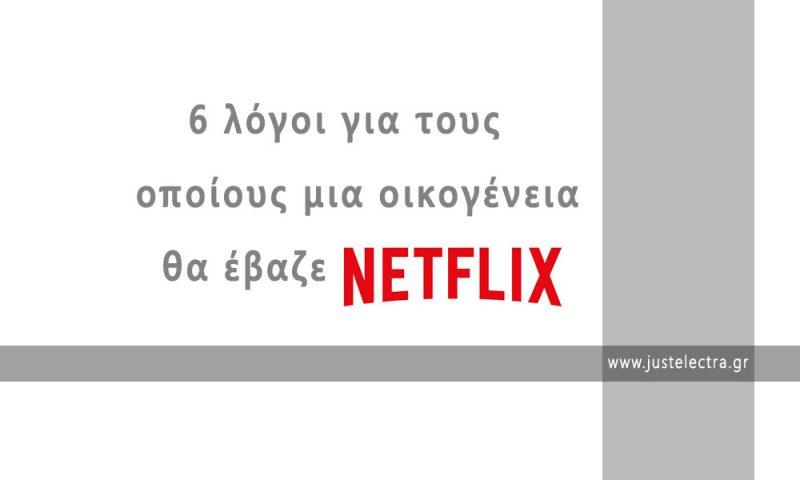 6 λόγοι για τους οποίους μια οικογένεια θα έβαζε Netflix