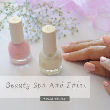 Beauty Spa Από Σπίτι