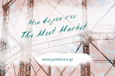 Την περασμένη Κυριακή πήγαμε για πρώτη φορά στο The Meet Market στο Γκάζι. Κατέγραψα εντυπώσεις και τις μοιράζομαι μαζί σου...