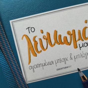 Ένα λεύκωμα για αγαπημένα blogs & bloggers